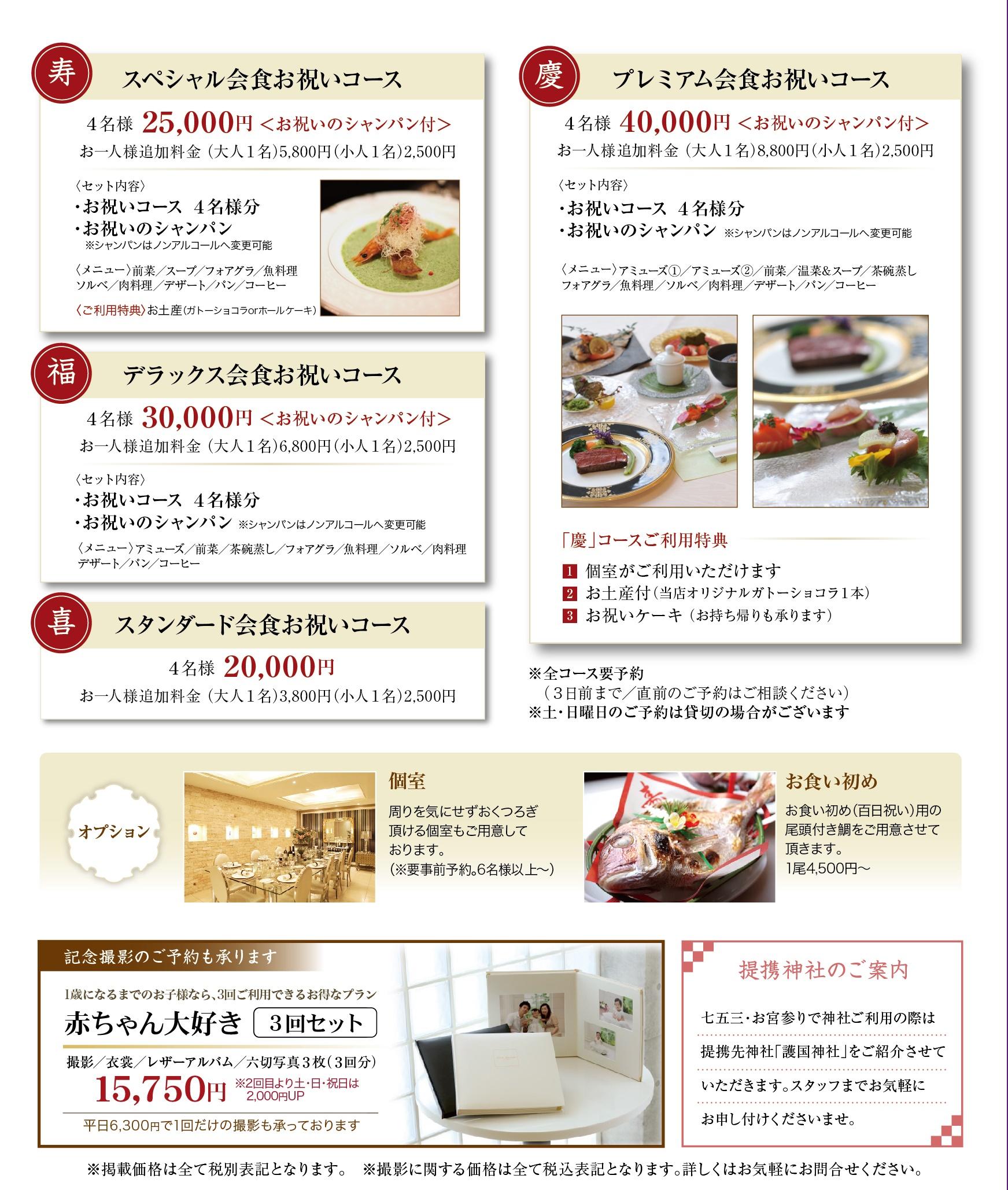 お宮参り_0223-02