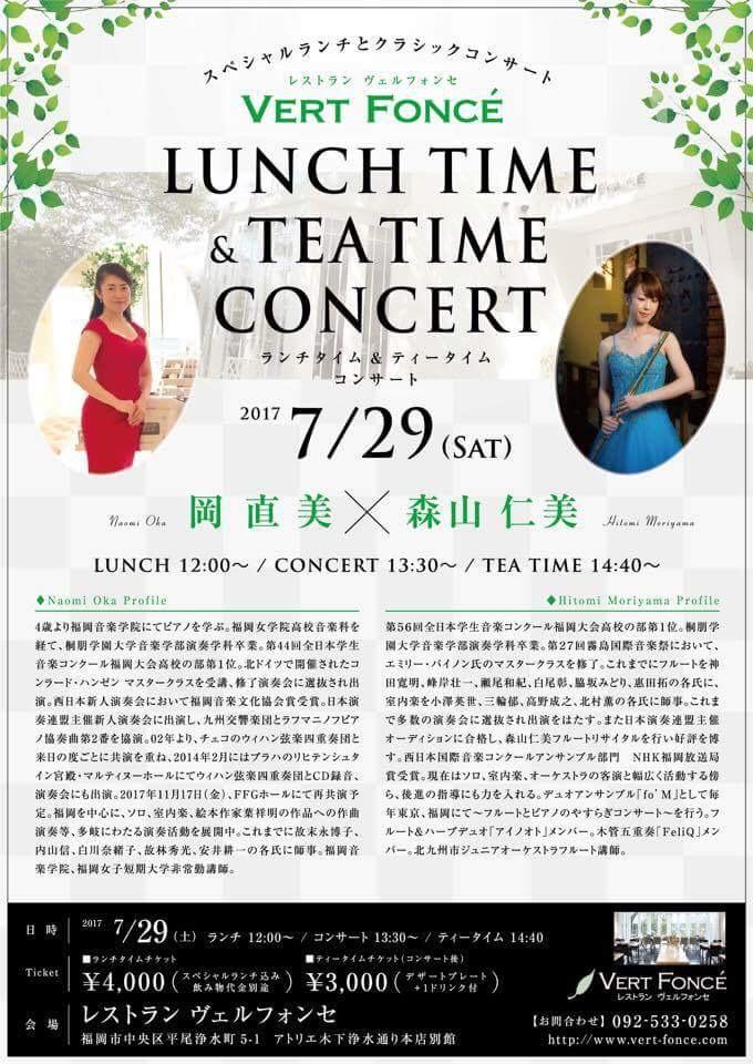 2017年7月29日(土) LUNCH TIME&TEA TIME CONCERT