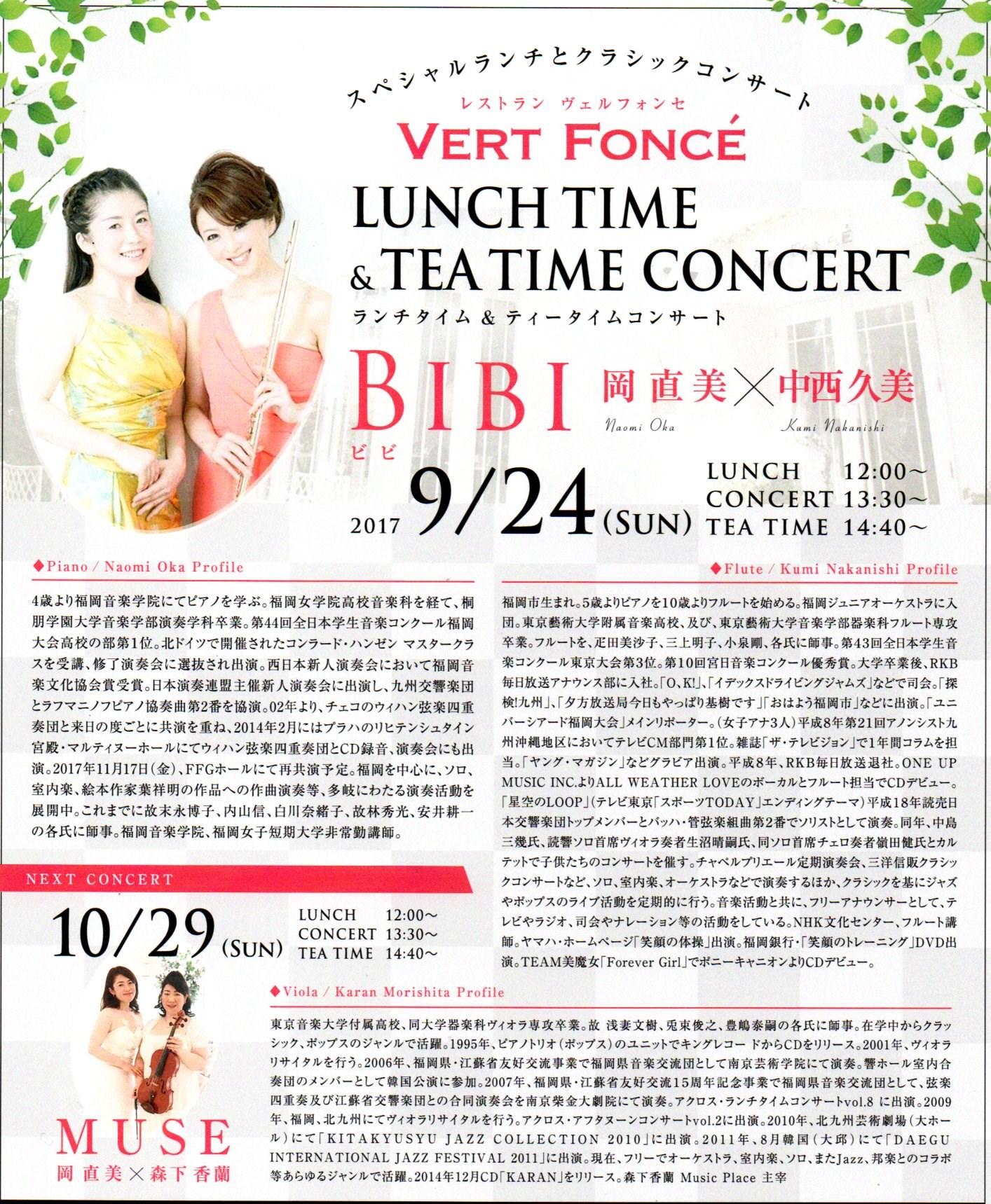 2017年9月24日(土) LUNCH TIME&TEA TIME CONCERT