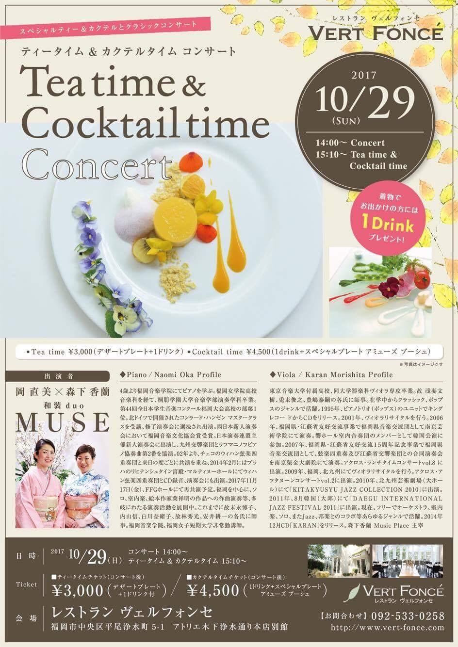 2017年10月29日(日) TEA TIME&COCKTAIL TIME CONCERT