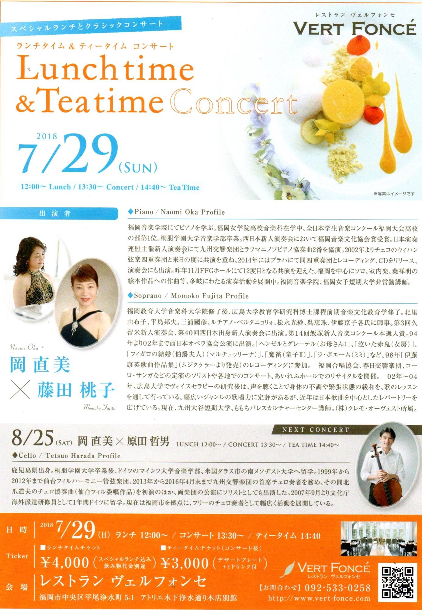 7月ランチコンサート