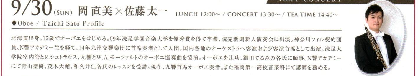 9月30日コンサート