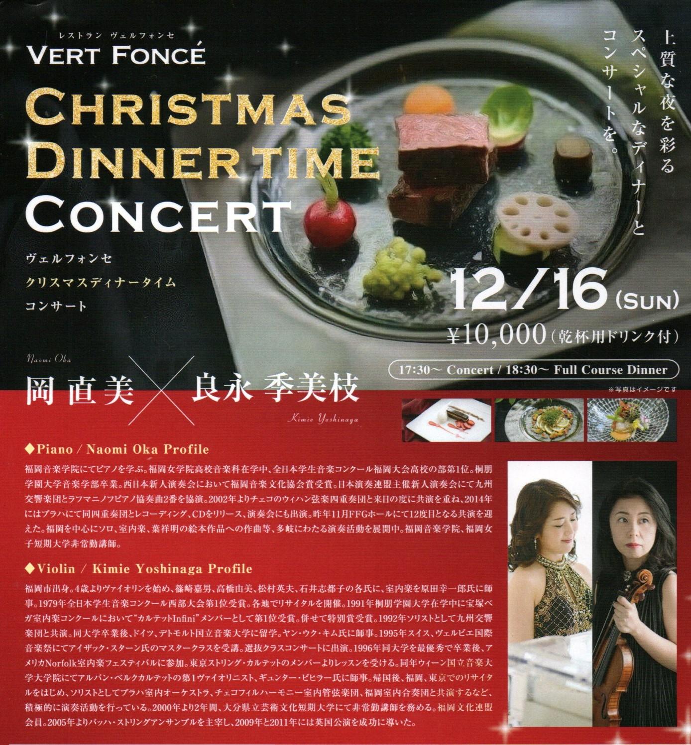 12月16日Xmasディナーコンサート