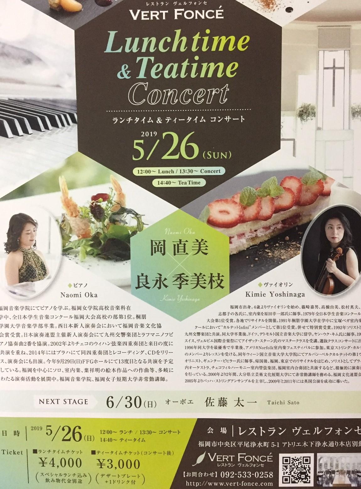 ピアノコンサート5月
